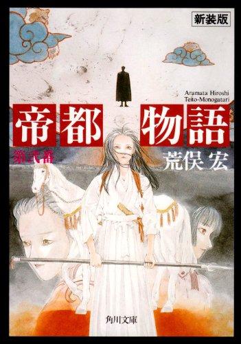 帝都物語〈第弐番〉 (角川文庫)の詳細を見る