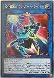 【シングルカード】PP20)X・HERO ワンダー・ドライバー/リンク/ウルトラ/PP20-JP002
