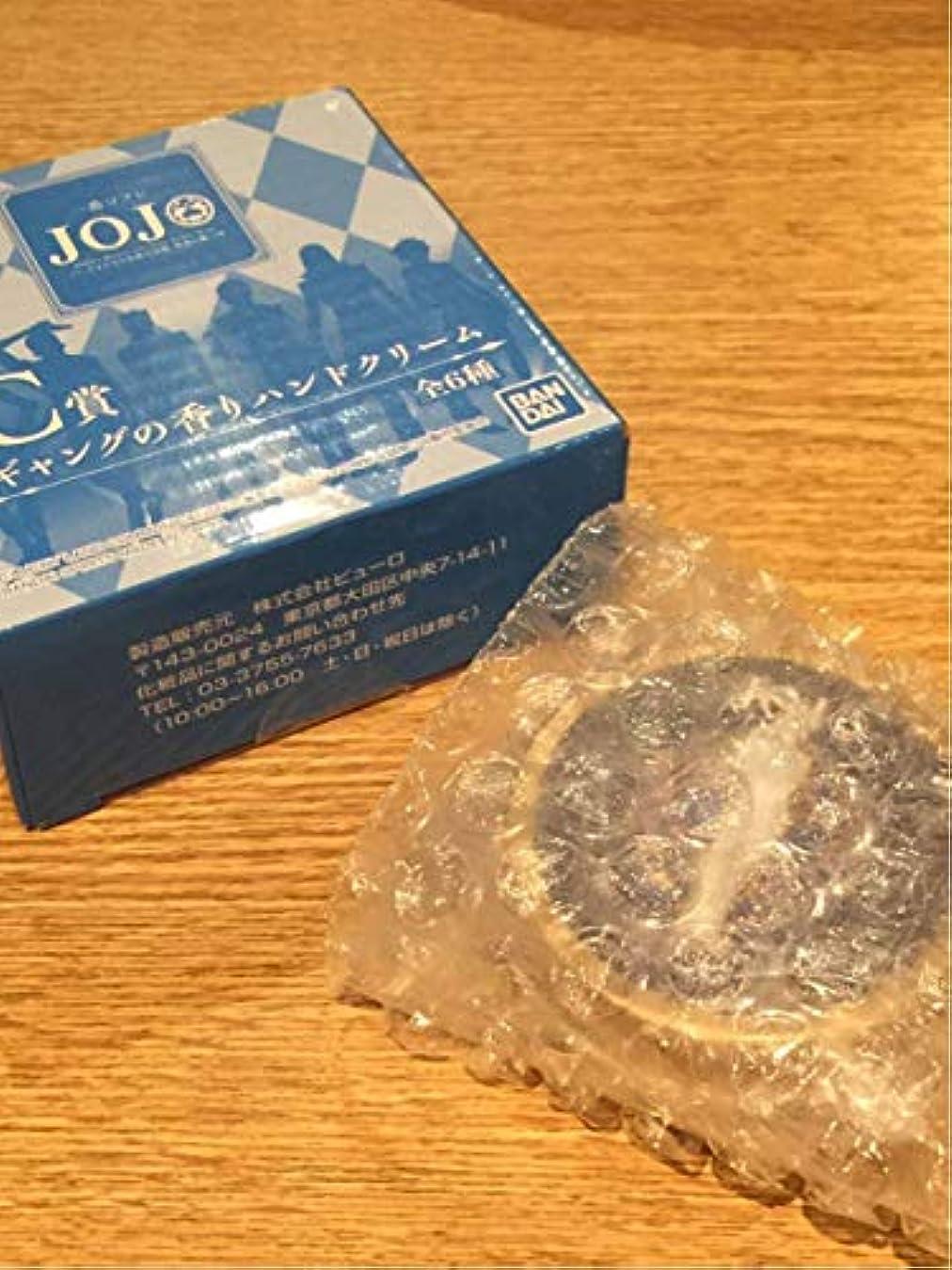 ランプパンチ小間ブチャラティ ハンドクリーム ジョジョの奇妙な冒険 1番くじコフレC賞 ギャングの香り