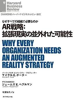 [マイケル E. ポーター, ジェームズ E. ヘプルマン]のAR戦略:拡張現実の並外れた可能性 DIAMOND ハーバード・ビジネス・レビュー論文