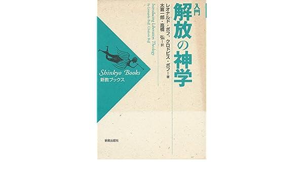入門 解放の神学 (新教ブックス)...