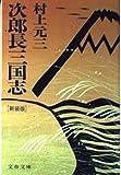次郎長三国志 (文春文庫)