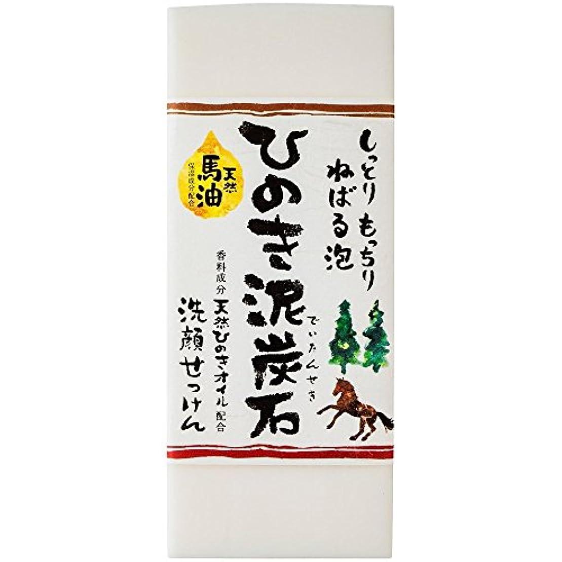 解放医薬品儀式ひのき泥炭石 洗顔せっけん うるおいタイプ 150g