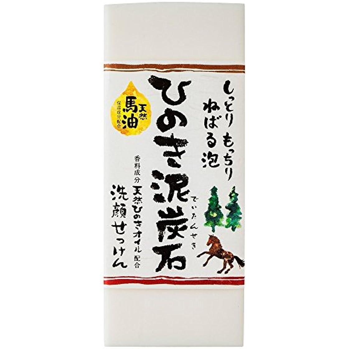 水素美的緩やかなひのき泥炭石 洗顔せっけん うるおいタイプ 150g