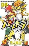 パズドラ (4) (てんとう虫コミックス)