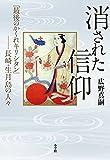 「消された信仰: 「最後のかくれキリシタン」--長崎・生月島の人々」販売ページヘ