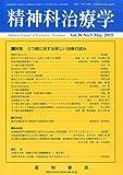 精神科治療学 Vol.30 No.5 2015年 5月号〈特集〉うつ病に対する新しい治療の試み[雑誌]