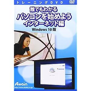 誰でもわかる パソコンを始めよう インターネット編 Windows10版