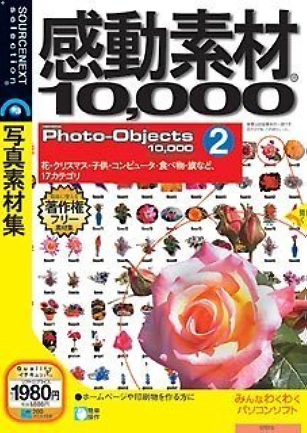 透明に保証征服者感動素材10000 HEMERA Photo-Objects 2 (税込1980円版)(説明扉付きスリムパッケージ版)