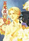 百鬼夜行抄(3) (Nemuki+コミックス)