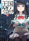 王国ゲェム (2) (電撃コミックスNEXT)
