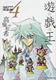 遊☆戯☆王 (Vol.4) (集英社文庫―コミック版 (た67-4))