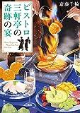 ビストロ三軒亭の奇跡の宴 (角川文庫) 画像