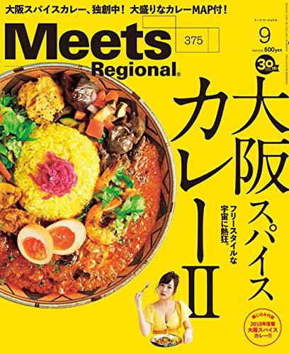 Meets Regional 2019年9月号[雑誌]
