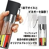 ジアレッティ 2in1 ドレッシング ディスペンサー GR-OV001BK ブラック キッチン用品 容器・ストッカー [並行輸入品]