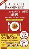 ランチパスポート赤坂 vol.5 (ぴあMOOK)