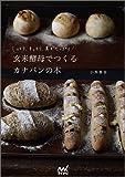 玄米酵母でつくる カナパンの本 ~しっとり、もっちり、具がたっぷり!~ 画像