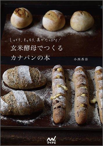 玄米酵母でつくる カナパンの本 ~しっとり、もっちり、具がたっぷり!~