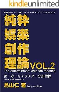 純粋娯楽創作理論 2巻 表紙画像