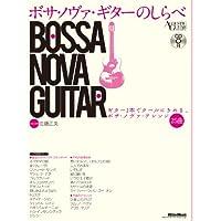 ボサ・ノヴァ・ギターのしらべ ギター1本でクールに決める!ボサ・ノヴァ・アレンジ25曲 (CD付き) (Acoustic guitar magazine)