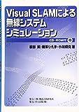 Visual SLAMによる無線システムシミュレーション