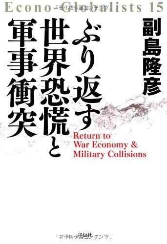 ぶり返す世界恐慌と軍事衝突