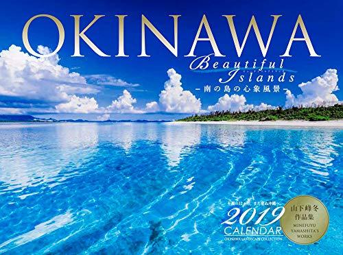 OKINAWA Beautiful Islands〜南の島の心象風景〜2019カレンダー
