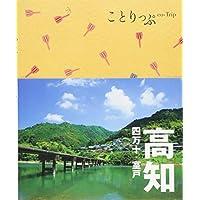ことりっぷ 高知 四万十・室戸 (昭文社)