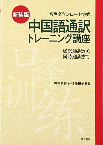 新装版 中国語通訳トレーニング講座(音声ダウンロード方式) 逐次通訳から同時通訳までの詳細を見る