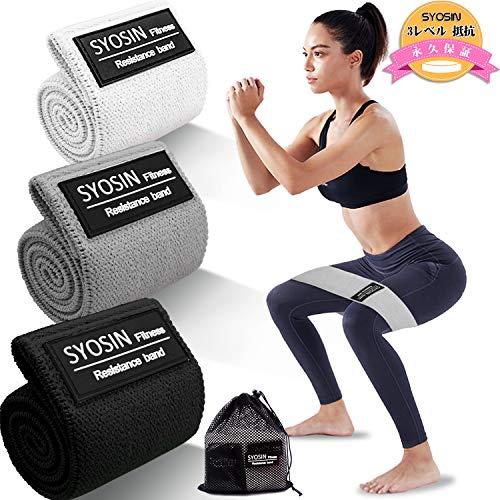 SYOSIN エクササイズバンド ループバンド トレーニング チューブ 筋トレ トレーニングチューブ 強度別3本セット トレーニングチューブトレーニング用 (黒)