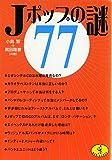 Jポップの謎77 (ワニ文庫)