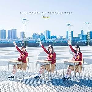 セイシュンゼミナール/Never Give It Up!!【Study盤】(期間生産限定盤)