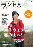 ランドネ 2012年 05月号 [雑誌]