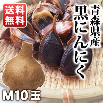 坂田信夫商店 青森産福地ホワイト使用 熟成発酵黒にんにく Mサイズ10入