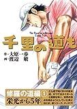 千里の道も 修羅の道編(1) 栄光から5年 (ゴルフダイジェストコミックス)