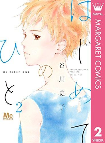 「はじめてのひと」(谷川史子)2巻 (マーガレットコミックスDIGITAL)
