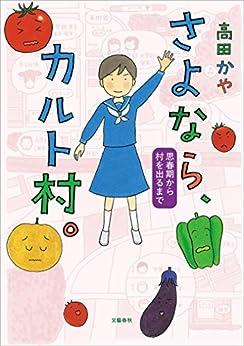 [高田かや]のさよなら、カルト村。 思春期から村を出るまで (文春e-book)