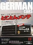 GERMAN CARS (ジャーマン カーズ) 2011年 11月号 [雑誌]