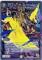 【デュエルマスターズ】《フルホイルパック リバイバル・ヒーロー ザ・ハンター》暗黒GUY・ゼロ・ロマノフ  スーパーレア dmx04-s2