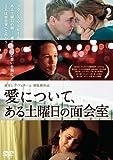 愛について、ある土曜日の面会室[DVD]
