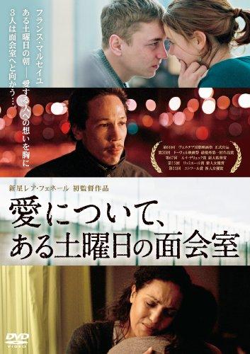 愛について、ある土曜日の面会室 [DVD]の詳細を見る