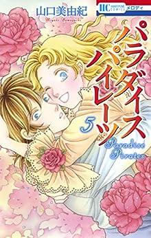 パラダイス パイレーツ 5 (花とゆめコミックス)