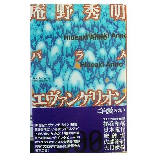 庵野秀明 パラノ・エヴァンゲリオン (\800本 (10))の詳細を見る