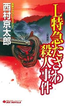 [西村 京太郎]のL特急たざわ殺人事件<新装版> (ジョイ・ノベルス)