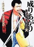 成りあがり 矢沢永吉物語 (3) (KADOKAWA CHARGE COMICS 2-7)