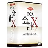 PCA会計X システムB