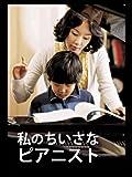 私のちいさなピアニスト (字幕版)