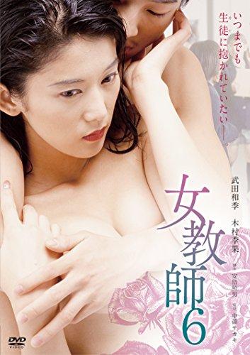 女教師 6 [DVD]
