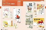 年賀状DVD-ROMイラスト10000 2014年版 (インプレスムック) 画像