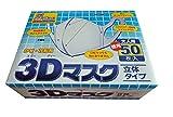 日本品質 3D立体マスク かぜ・花粉用不織布マスク (PM2.5対応) 50枚入 (大人用(16+/-1.5cm)))
